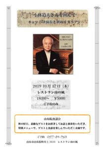 小林道夫さんのチェンバロコンサートと食談会